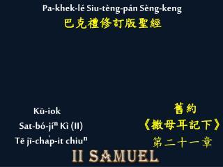 Kū-iok Sat-b ó -jíⁿ K ì (II) Tē jī-cha̍p-it chiuⁿ