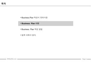 Business Plan  ??? ???? Business  Plan  ?? Business  Plan  ?? ??  ?? ??? ??