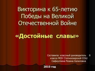 Викторина к 65-летию Победы на Великой Отечественной Войне