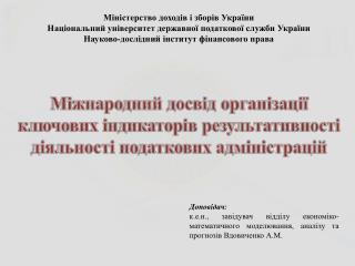 Міністерство доходів і зборів України Національний університет державної податкової служби України