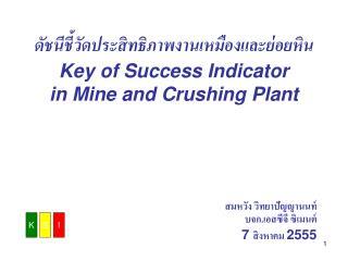 ดัชนีชี้วัดประสิทธิภาพงานเหมืองและย่อยหิน Key of Success Indicator in Mine and Crushing Plant