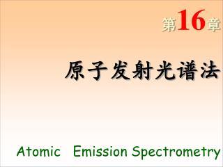 第 16 章 原子发射光谱法 Atomic   Emission Spectrometry