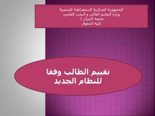 تقييم الطالب وفقا للنظام الجديد