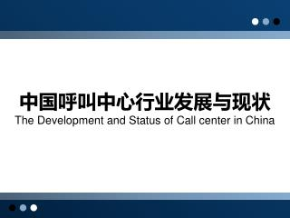 中国呼叫中心行业发展与现状 The Development and Status of Call center in China