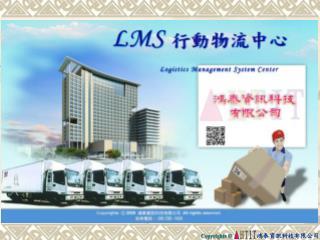 LMS 行動物流中心