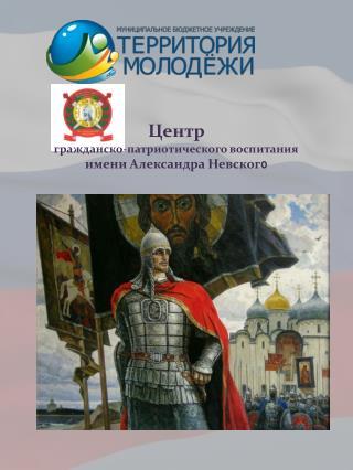 Центр  гражданско-патриотического воспитания имени Александра Невског о