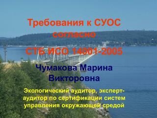 Требования к СУОС согласно  СТБ ИСО 14001-2005 Чумакова Марина Викторовна