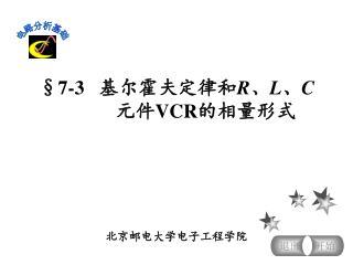 §7-3    基尔霍夫定律和 R 、 L 、 C 元件 VCR 的相量形式