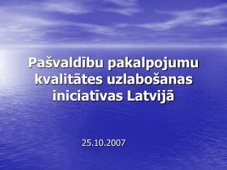 Pašvaldību pakalpojumu kvalitātes uzlabošanas iniciatīvas Latvijā