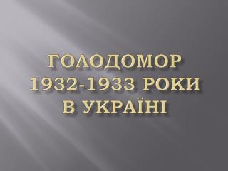 Голодомор  1932-1933 роки  в Україні