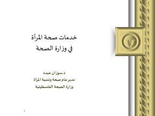 خدمات صحة المرأة  في وزارة الصحة