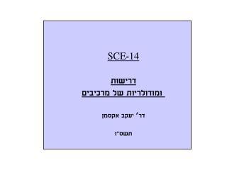 SCE - 14 דרישות  ומודולריות של מרכיבים דר' יעקב אקסמן תשס