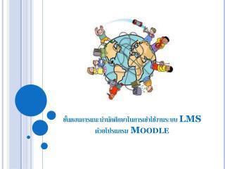 ขั้นตอนการแนะนำนักศึกษาในการเข้าใช้งานระบบ  LMS  ด้วยโปรแกรม  Moodle