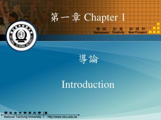 第一章 Chapter 1