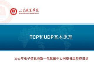 TCP 和 UDP 基本原理