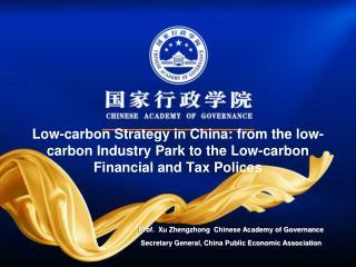 Prof.  Xu Zhengzhong  Chinese Academy of Governance