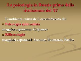 La psicologia in Russia prima della rivoluzione del '17