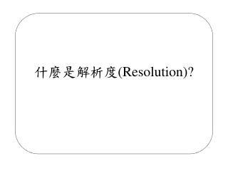 ?????? (Resolution) ?