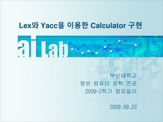Lex 와  Yacc 을 이용한  Calculator  구현