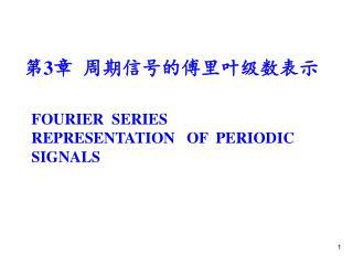 FOURIER  SERIES  REPRESENTATION   OF  PERIODIC  SIGNALS