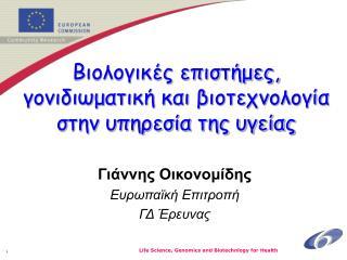 Βιολογικές επιστήμες, γονιδιωματική και βιοτεχνολογία στην υπηρεσία της υγείας