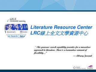 Literature Resource Center LRC 線上全文文學資源中心