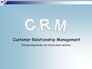 Customer  R elationship  M anagement