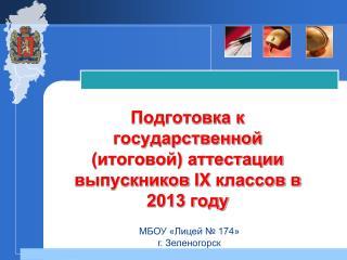 Подготовка к государственной (итоговой) аттестации выпускников  IX  классов в 2013 году