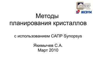 Методы  планирования кристаллов с использованием САПР Synopsys Якимычев С.А. Март 2010