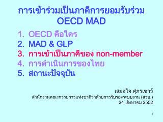 การเข้าร่วมเป็นภาคีการยอมรับร่วม  OECD MAD
