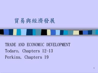 貿易與經濟發展