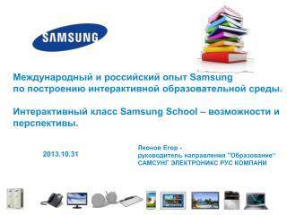 Международный и российский опыт  Samsung  по построению интерактивной образовательной среды.