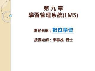 第 九 章 學習管理系統 (LMS)