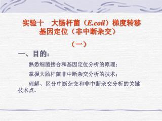 实验十 大肠杆菌( E.coil )梯度转移基因定位(非中断杂交) (一)