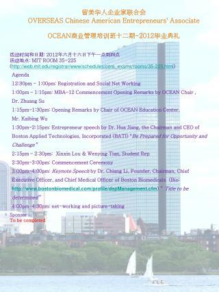 留美华人企业家联合会 OVERSEAS Chinese American Entrepreneurs' Associate OCEAN 商业管理培训班十周年庆典 暨毕业生毕业典礼