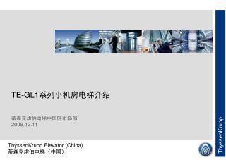 TE-GL1 系列小机房电梯介绍 蒂森克虏伯电梯中国区 市场部 2009.12.11
