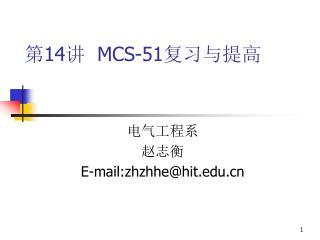 第 14 讲   MCS-51 复习与提高