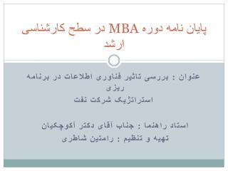 پایان نامه دوره  MBA  در سطح کارشناسی ارشد