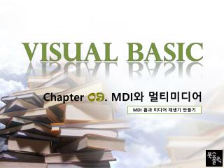 Chapter  09 . MDI 와 멀티미디어