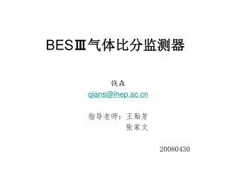 BES Ⅲ 气体比分监测器