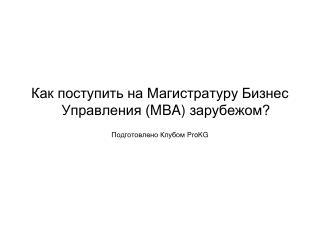 Как поступить на Магистратуру Бизнес Управления ( MBA ) зарубежом? Подготовлено Клубом  ProKG