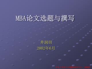MBA 论文选题与撰写