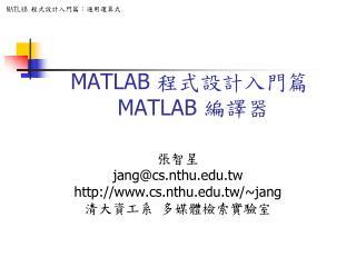 MATLAB  程式設計入門篇  MATLAB  編譯器