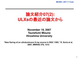 ???? 07(2): ULXs ????????