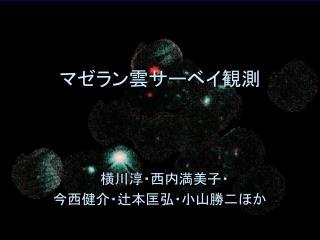 マゼラン雲サーベイ観測