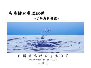 台 灣 鍊 水 股 份 有 限 公 司 TAIWAN WATER TREATMENT CO., LTD. 2011年 7月