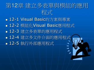 第 12 章  建立多表單與模組的應用程式