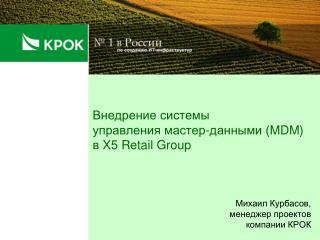 Внедрение системы  управления мастер-данными ( MDM )  в  X5 Retail Group
