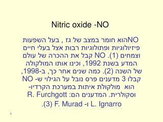 Nitric oxide -NO