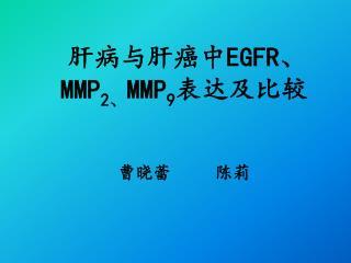肝病与肝癌中 EGFR 、 MMP 2 、 MMP 9 表达及比较 曹晓蕾     陈莉